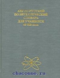 Англо-русский политехнический словарь для учащихся 45 000 слов